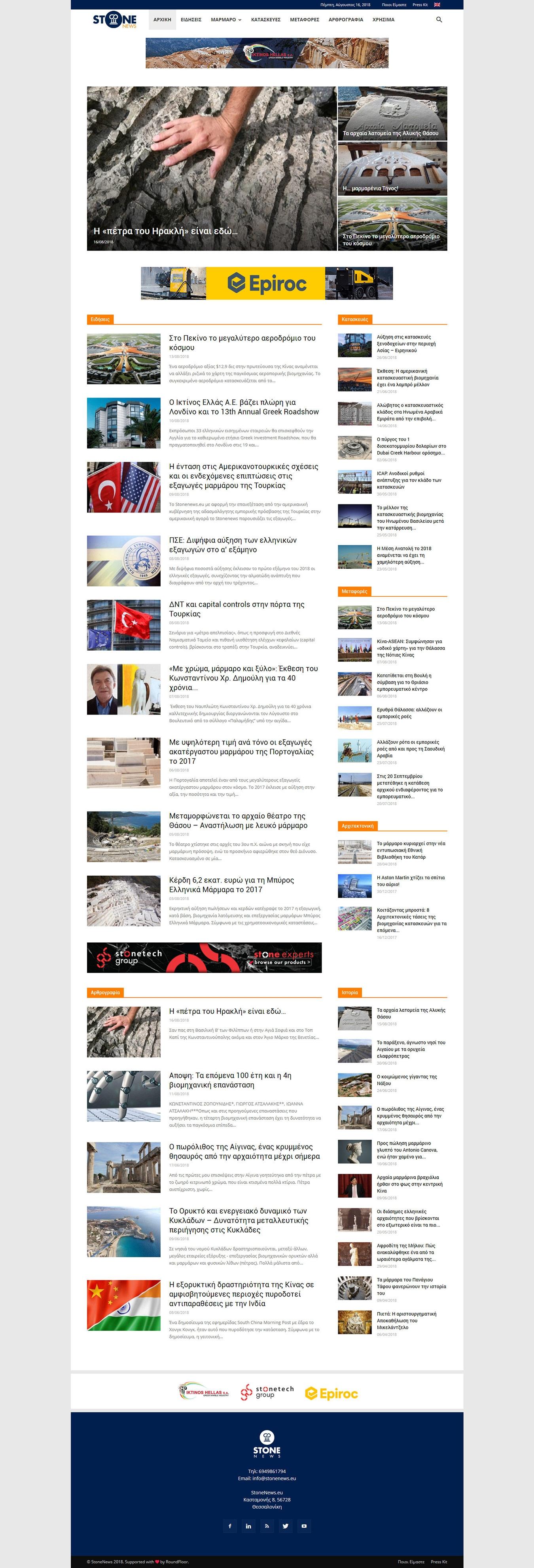 Κατασκευή ενημερωτικής ιστοσελίδας - portal του κλάδου μαρμάρου και φυσικών πετρωμάτων για το Stone News