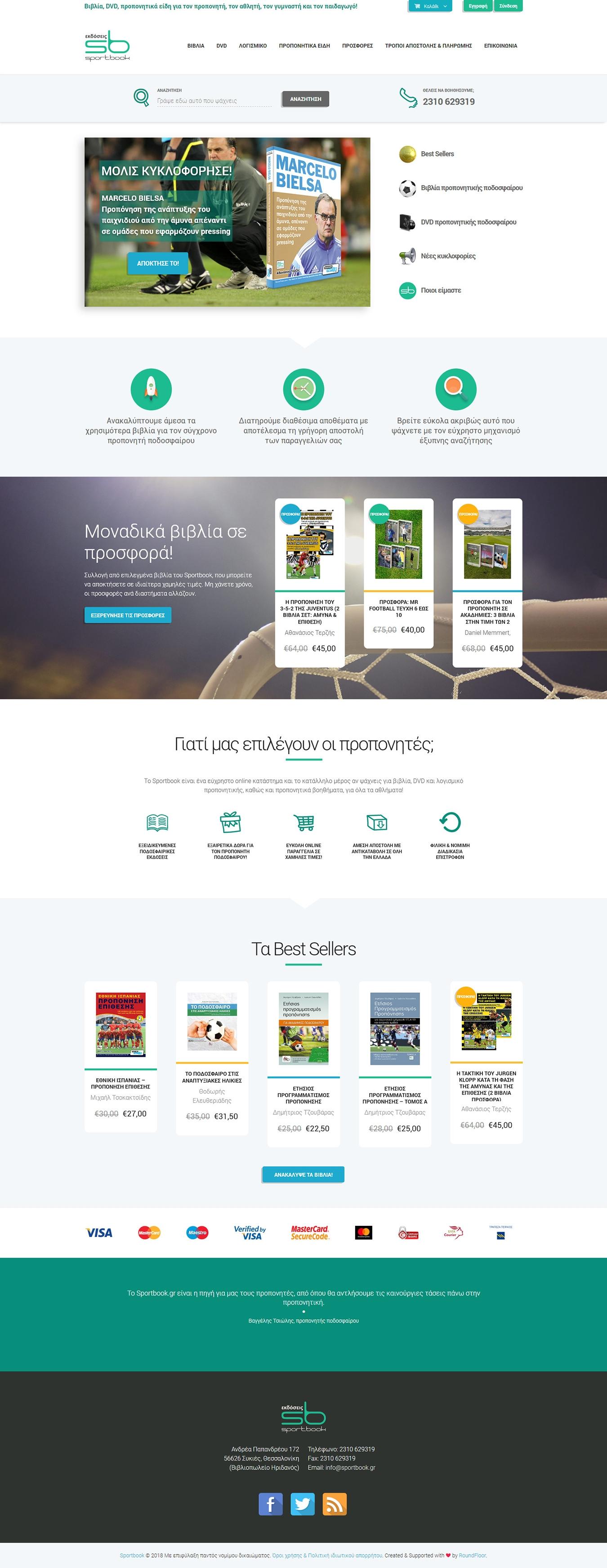 Κατασκευή e-shop εκδοτικού οίκου για το Sportbook