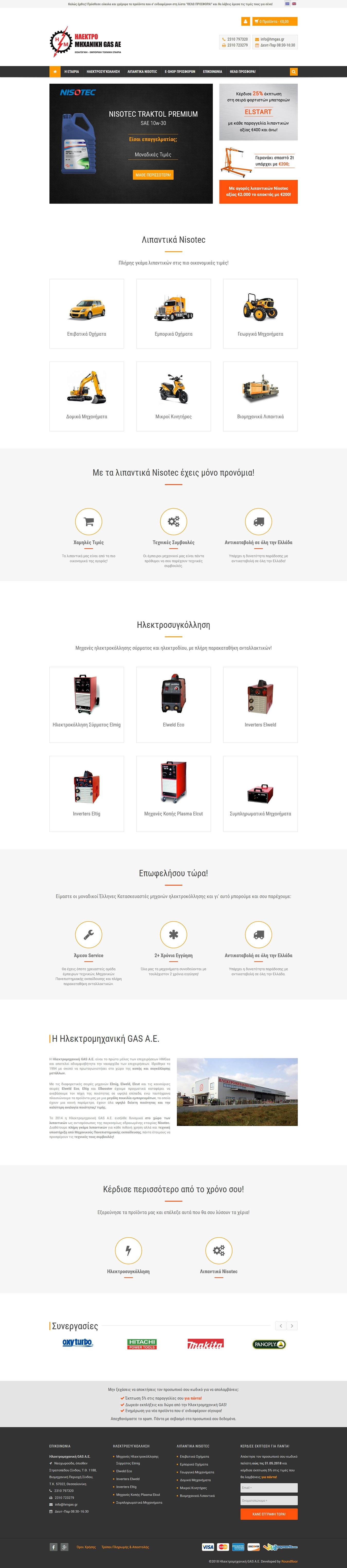 Κατασκευή e-shop κατασκευαστών μηχανών ηλεκτροκόλλησης και αντιπροσωπείας λιπαντικών για την Ηλεκτρομηχανική GAS