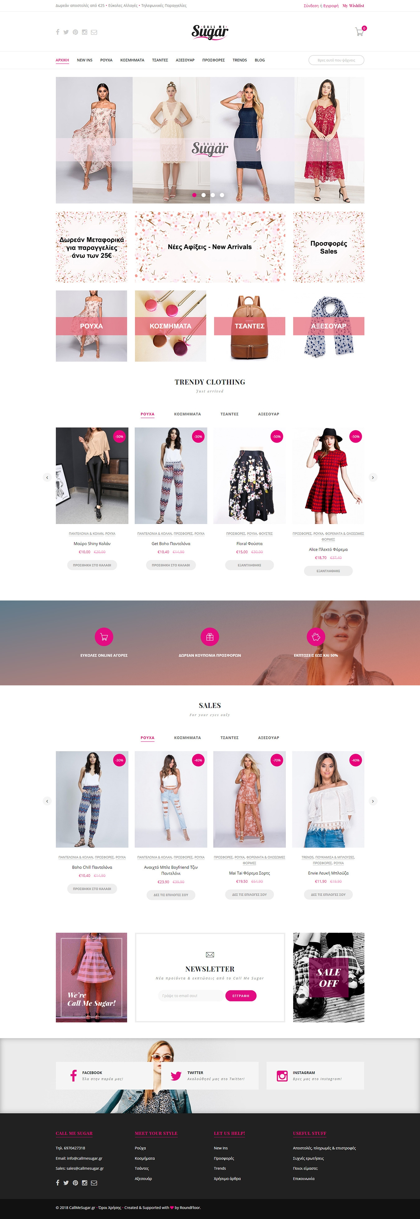 Κατασκευή e-shop ρούχων για το Call Me Sugar