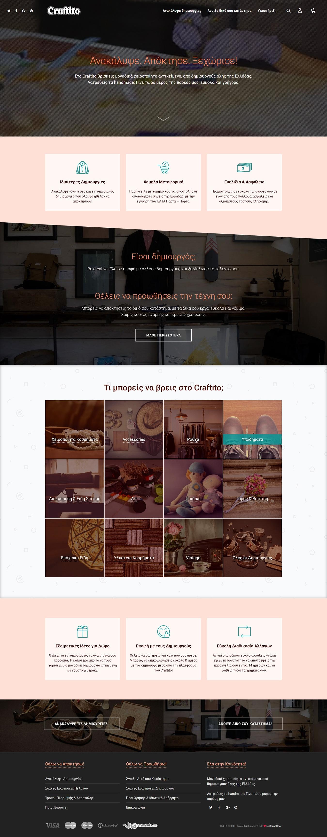 Κατασκευή e-shop για χειροποίητα κοσμήματα για το Craftito