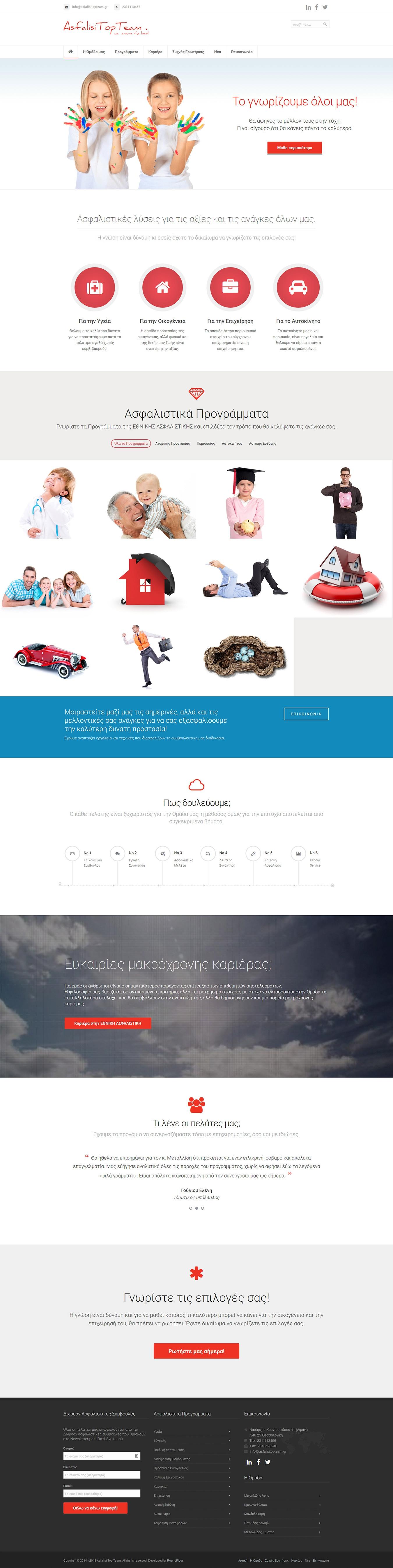 Κατασκευή ιστοσελίδας ασφαλιστικών συμβούλων για την Asfalisi Top Team