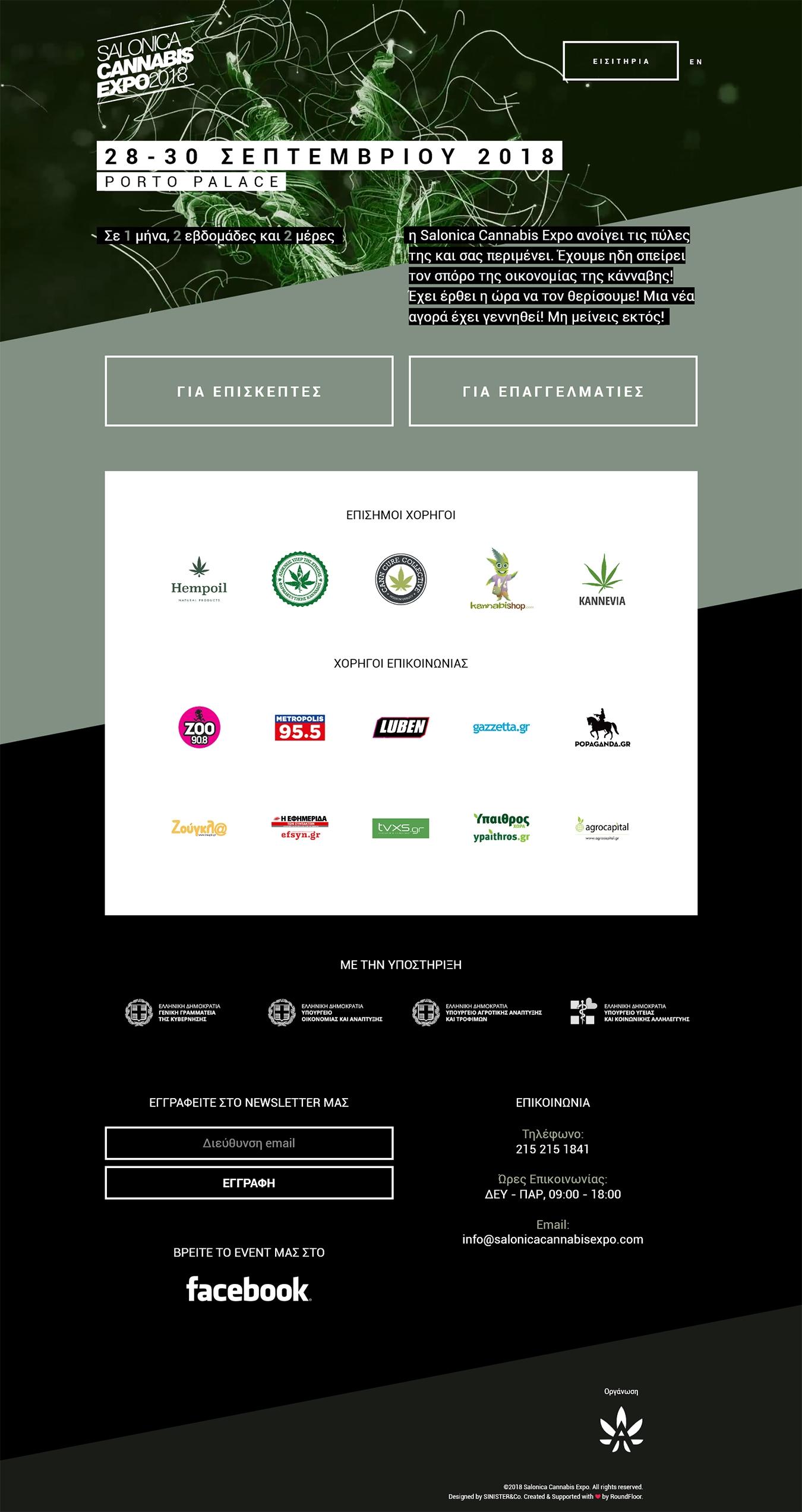 Κατασκευή ιστοσελίδας εκδήλωσης για την Διεθνή Έκθεση Κάνναβης Salonica Cannabis Expo