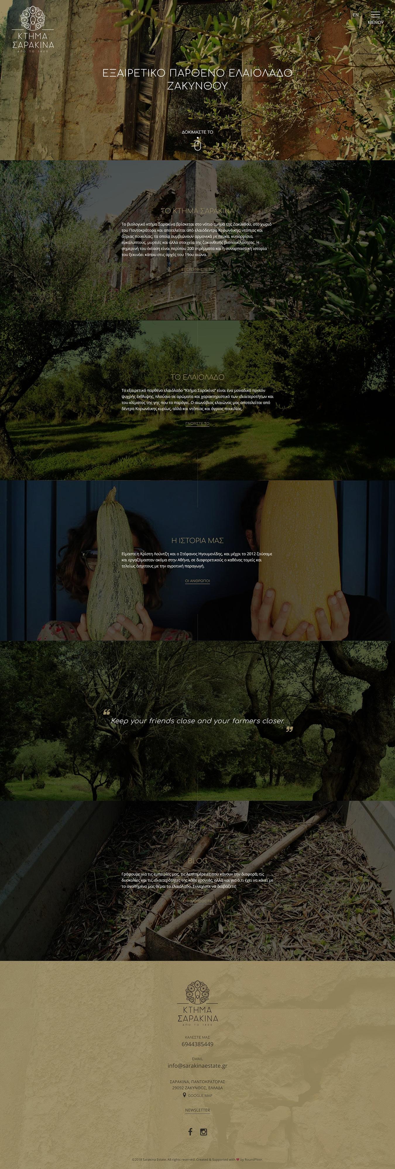 Κατασκευή ιστοσελίδας ελαιόλαδου για το Κτήμα Σαρακίνα