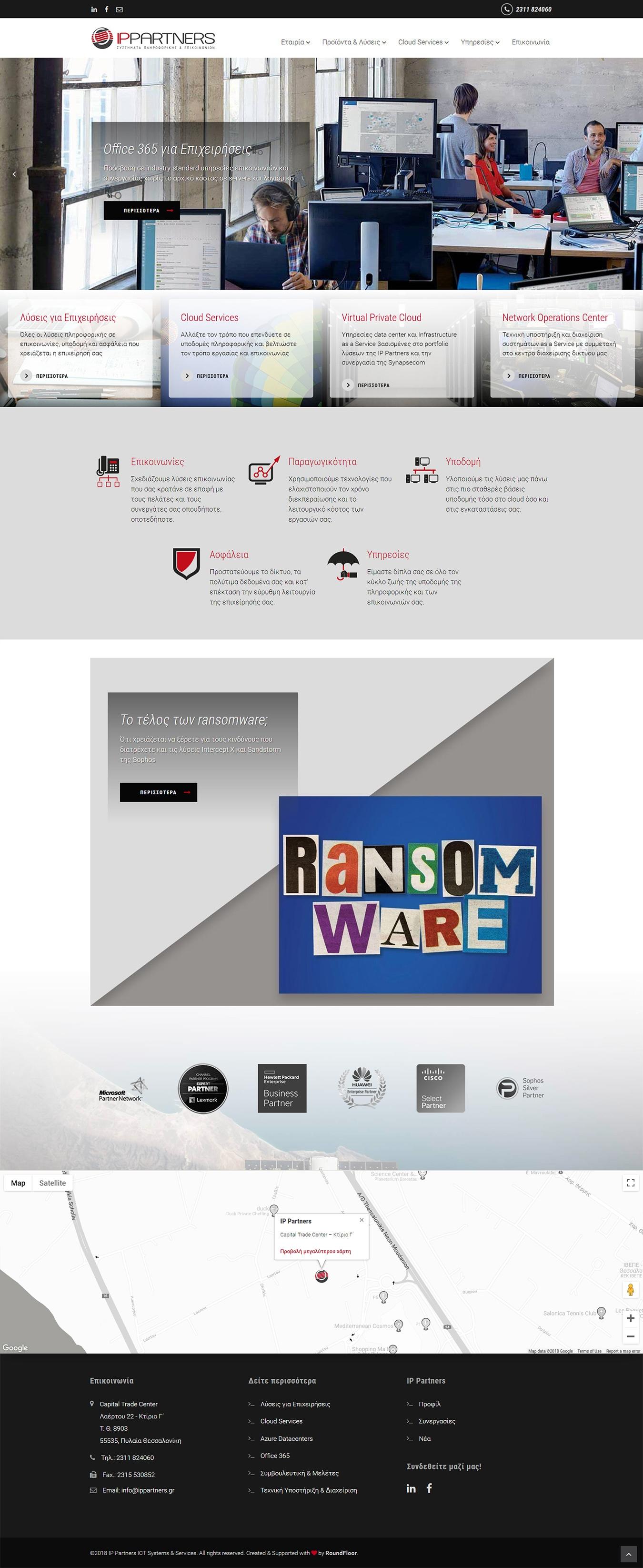 Κατασκευή ιστοσελίδας εταιρείας πληροφορικής & επικοινωνιών για την IP Partners