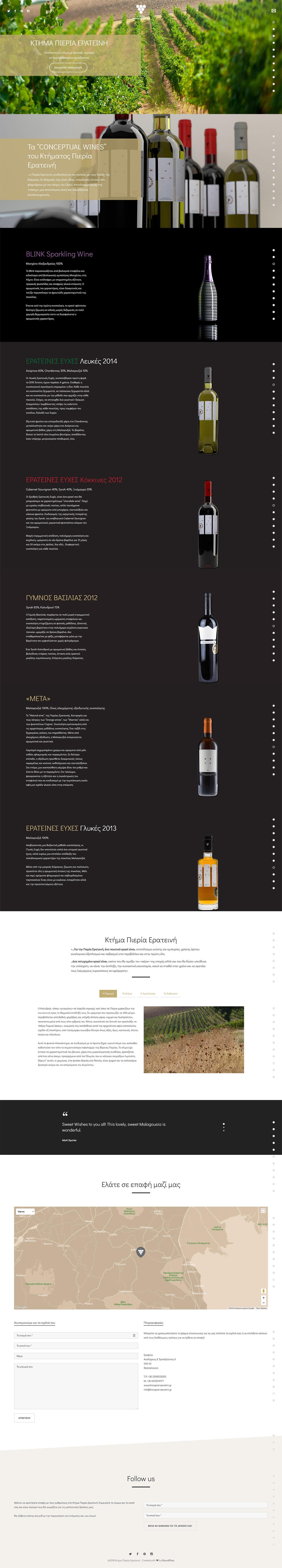 Κατασκευή ιστοσελίδας κρασιών για το Κτήμα Πιερία Ερατεινή