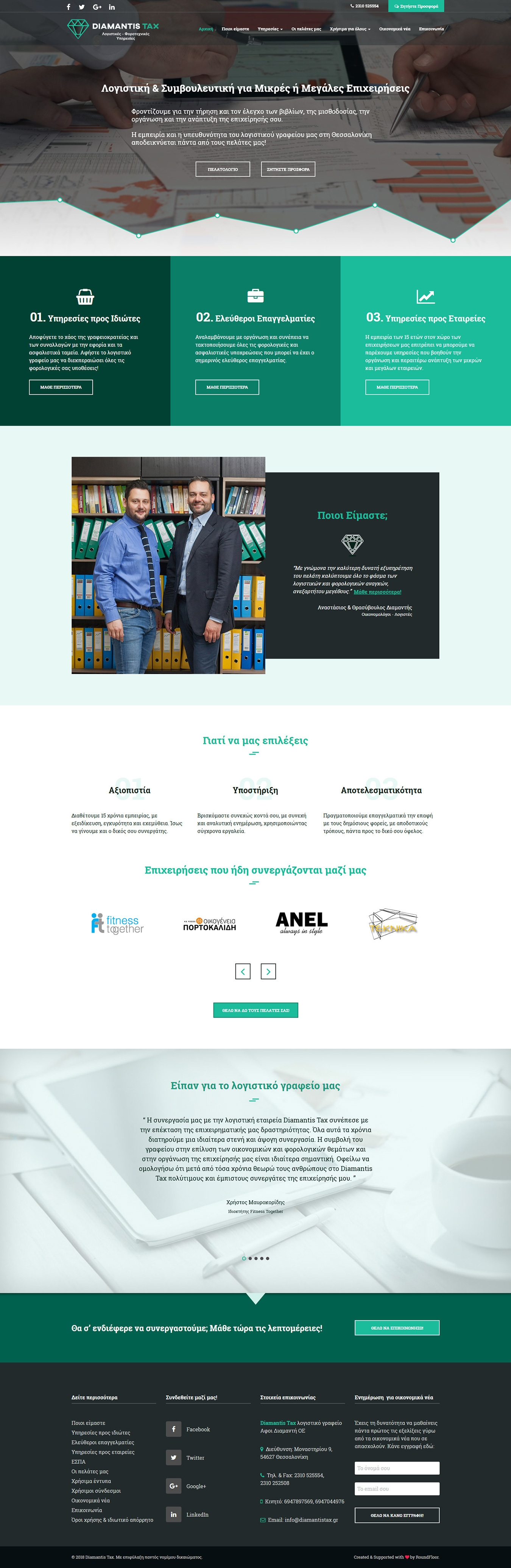 Κατασκευή ιστοσελίδας λογιστικού γραφείου για το Diamantis Tax