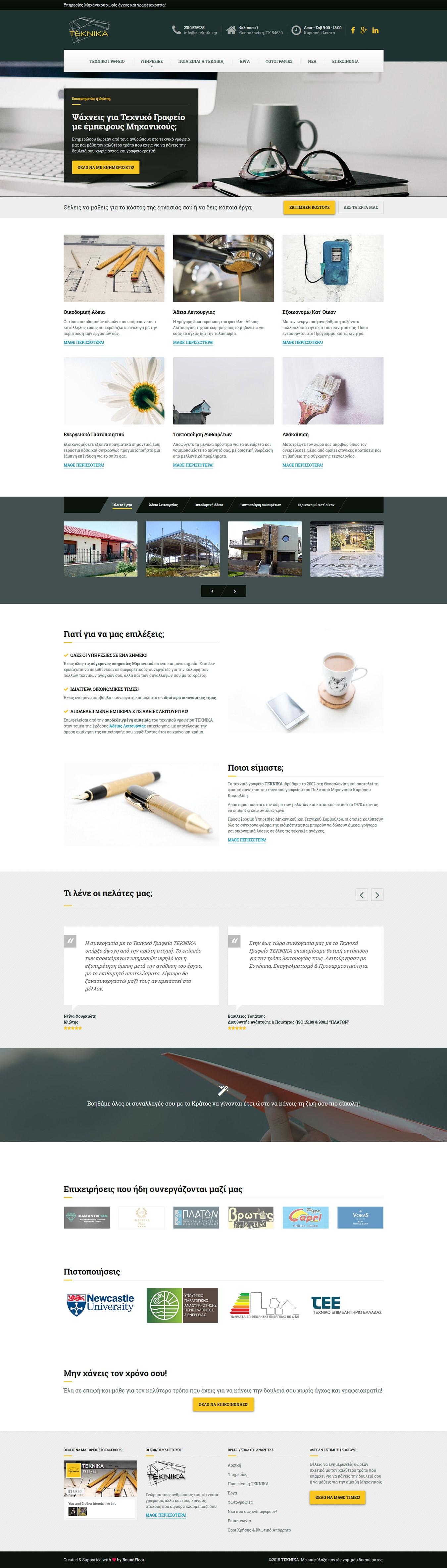 Κατασκευή ιστοσελίδας τεχνικού γραφείου για την ΤΕΚΝΙΚΑ