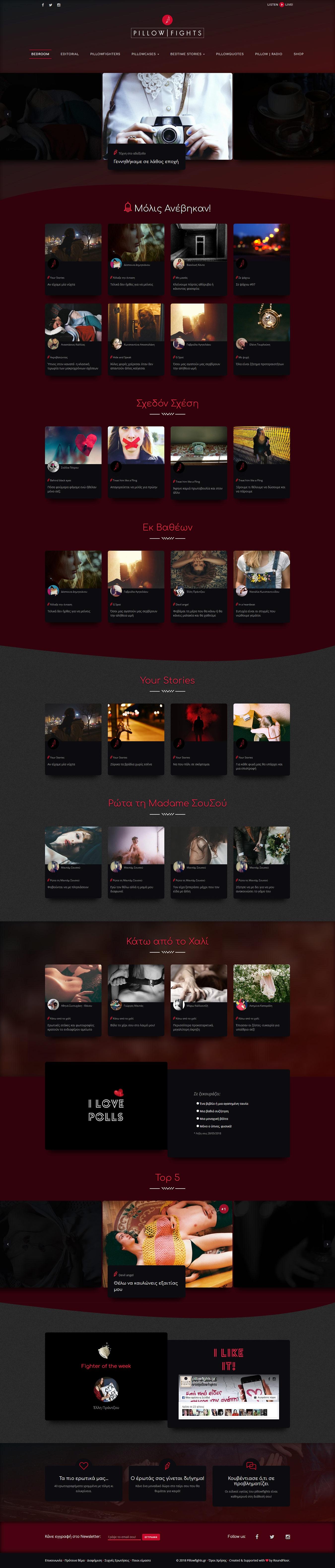 Κατασκευή portal, με blog, e-shop και e-radio για το Pillowfights